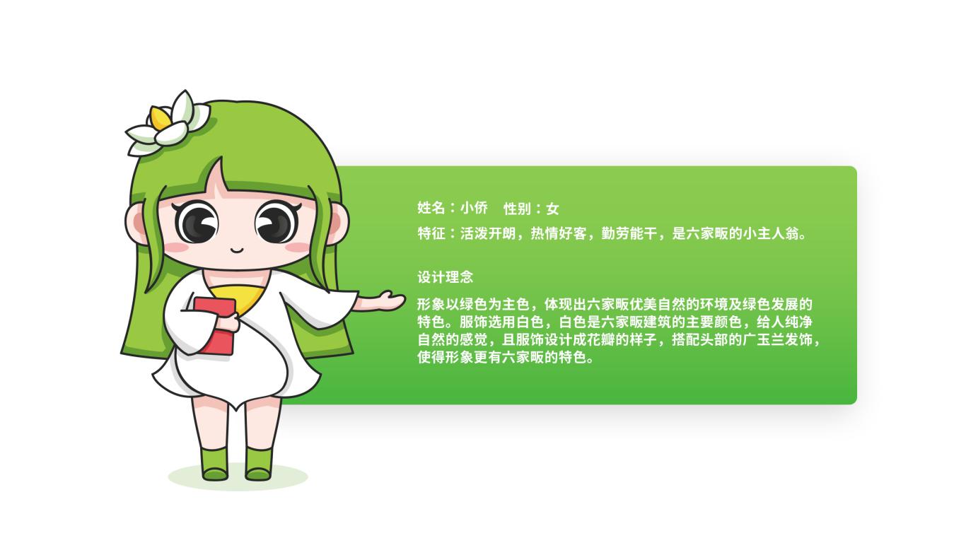 江淮侨乡六家畈卡通形象设计中标图0