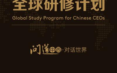 上海交大-中国CEO全球研修计...