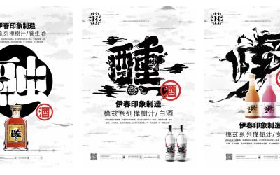 伊春印象樺樹汁飲品包裝設計