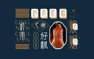 岭南炊烟广式餐厅品牌logo设...