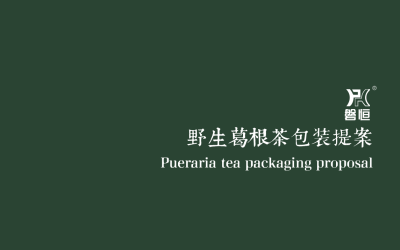 磐恒葛根茶包装方案