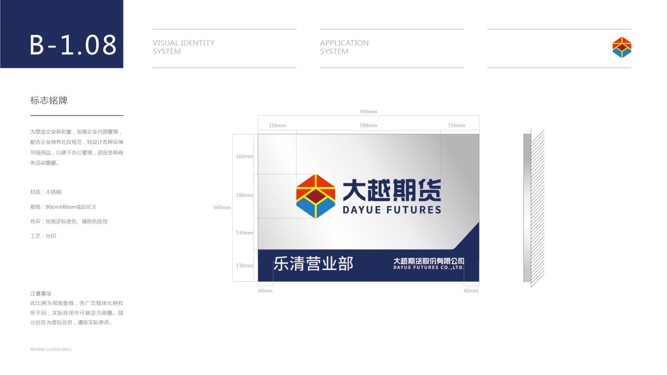 大越期货金融期货品牌VI设计中标图26