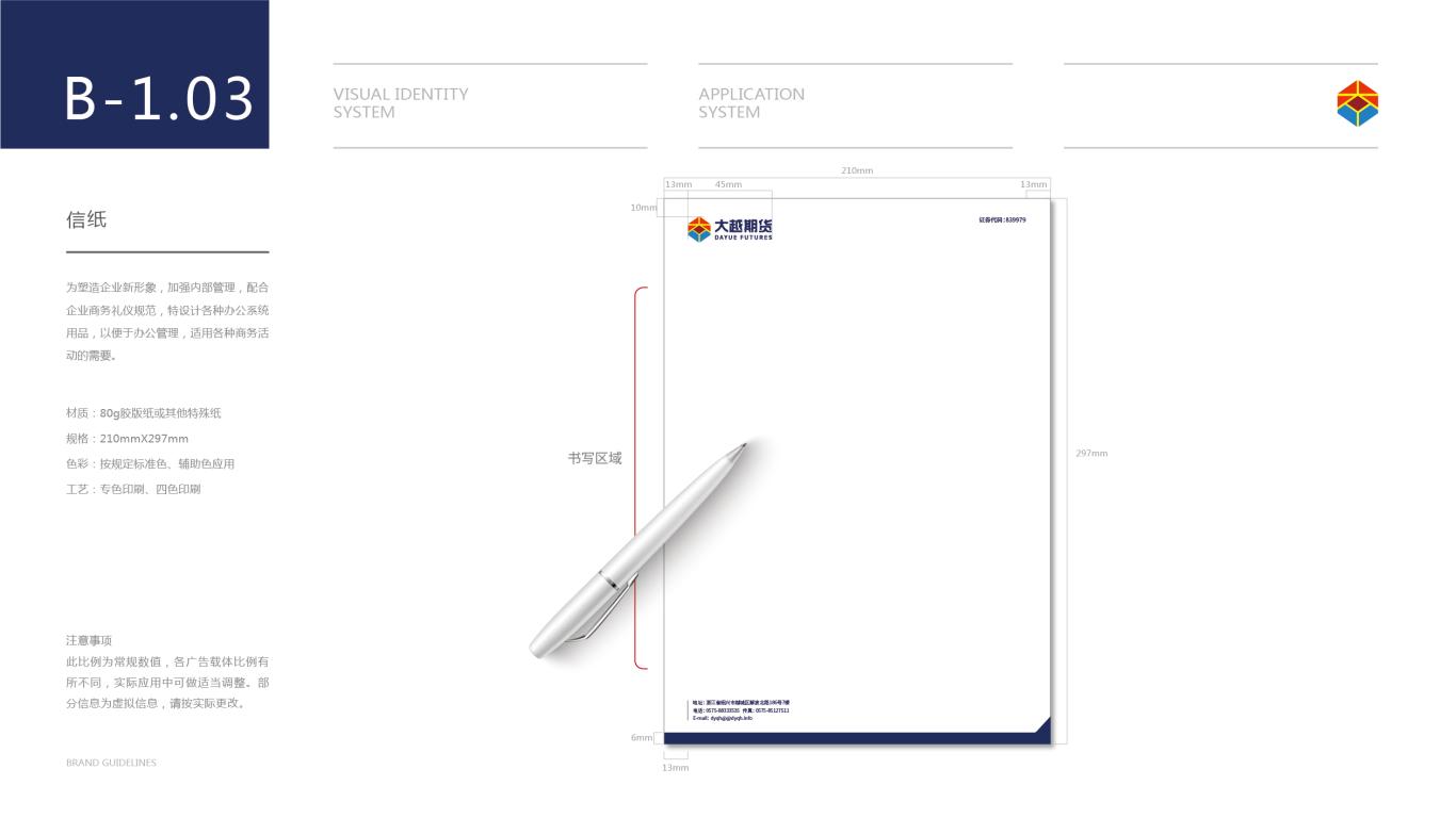 大越期货金融期货品牌VI设计中标图20