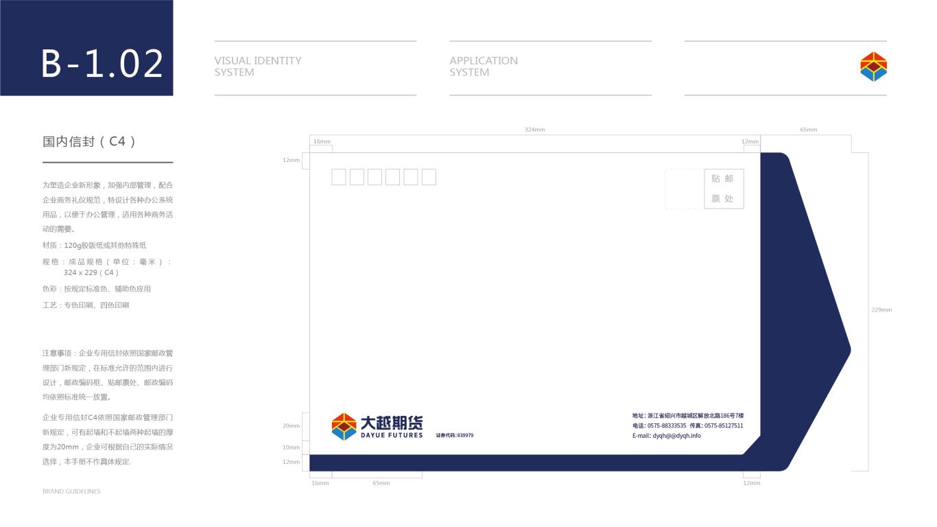 大越期货金融期货品牌VI设计中标图19