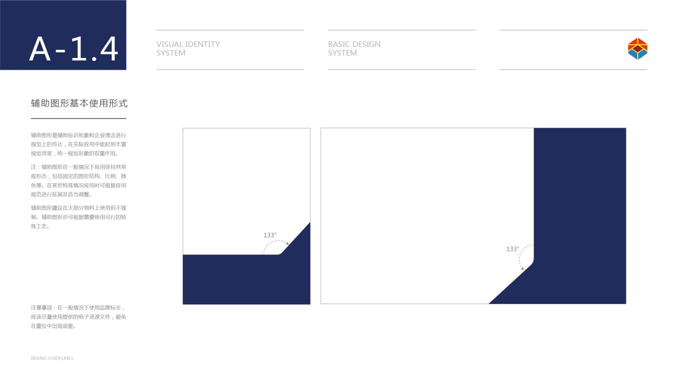 大越期货金融期货品牌VI设计中标图5