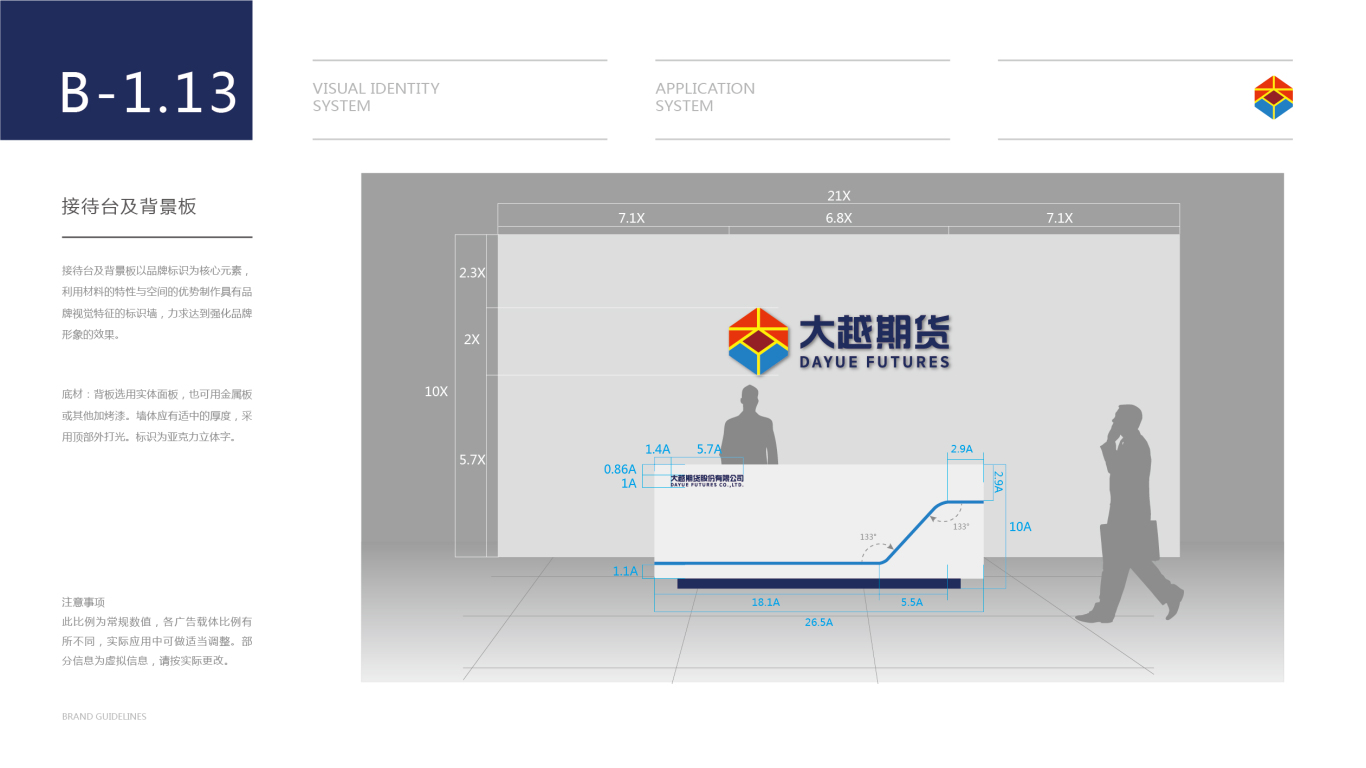 大越期货金融期货品牌VI设计中标图31