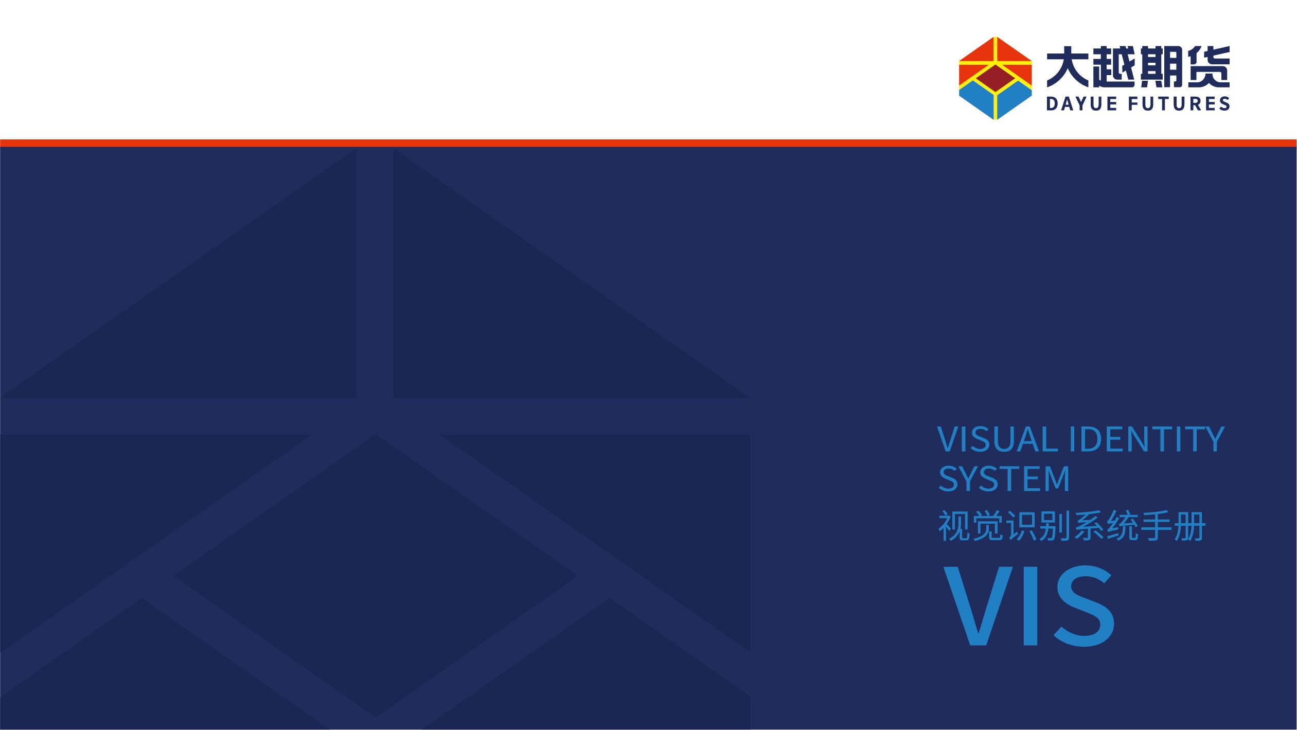 大越期货金融期货品牌VI设计