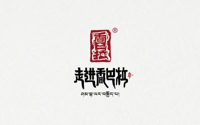 西藏特产品牌vi