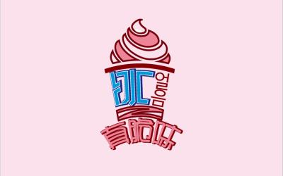 """""""真脆味""""冰淇淋甜品站LOGO..."""