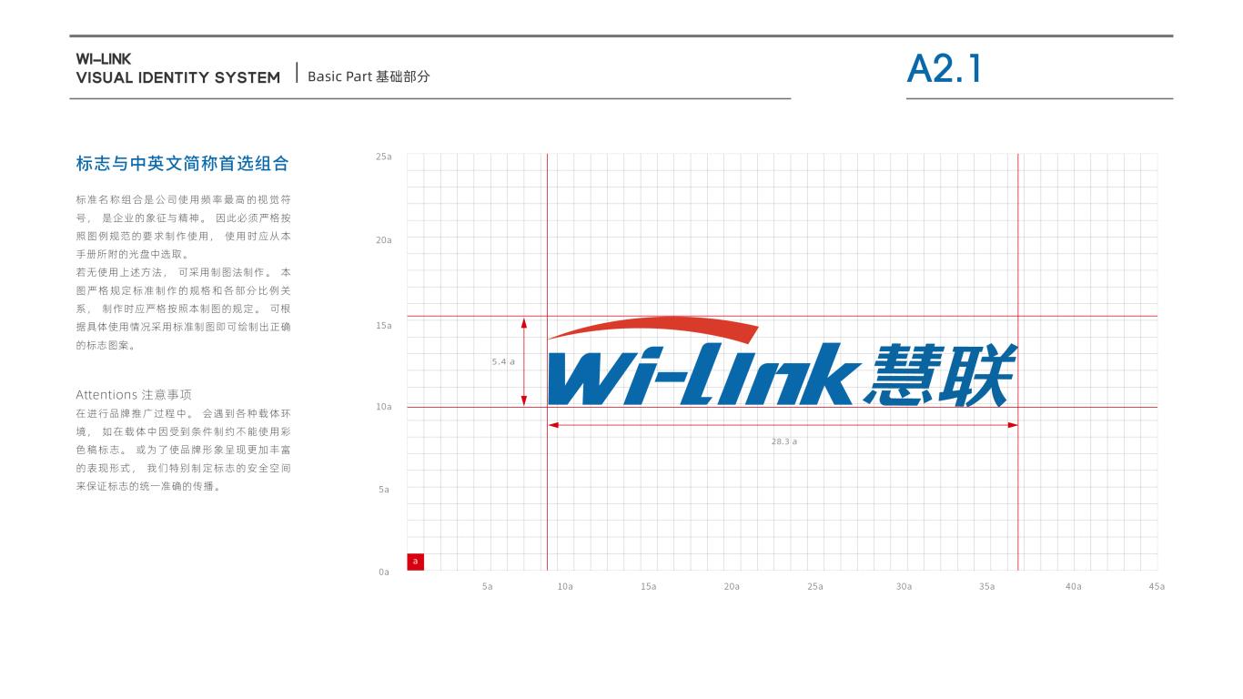 慧联信息安全管理公司VI设计中标图8