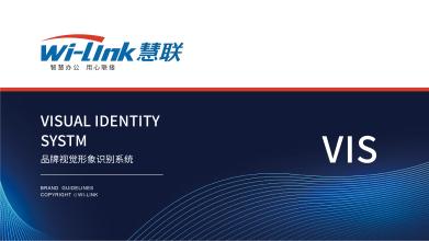 慧聯信息安全管理公司VI設計