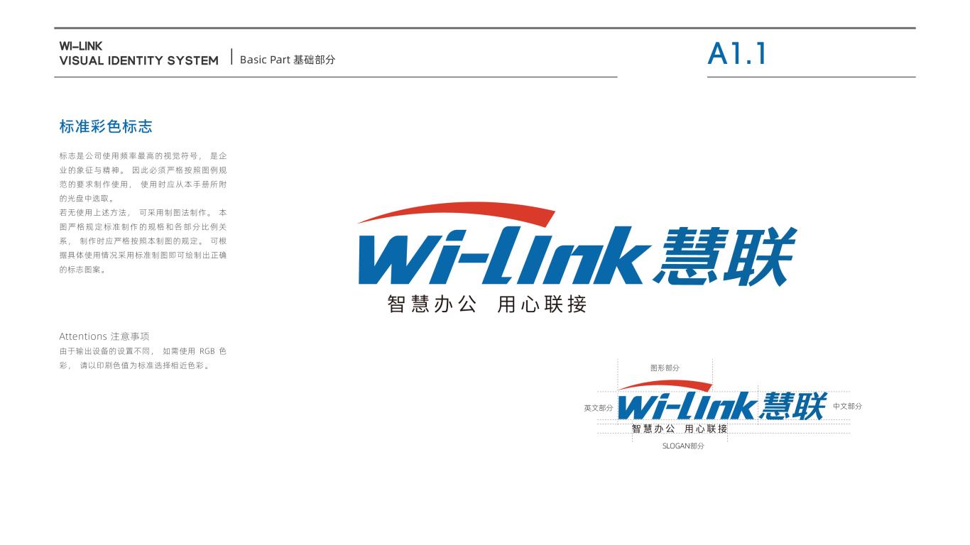 慧联信息安全管理公司VI设计中标图2
