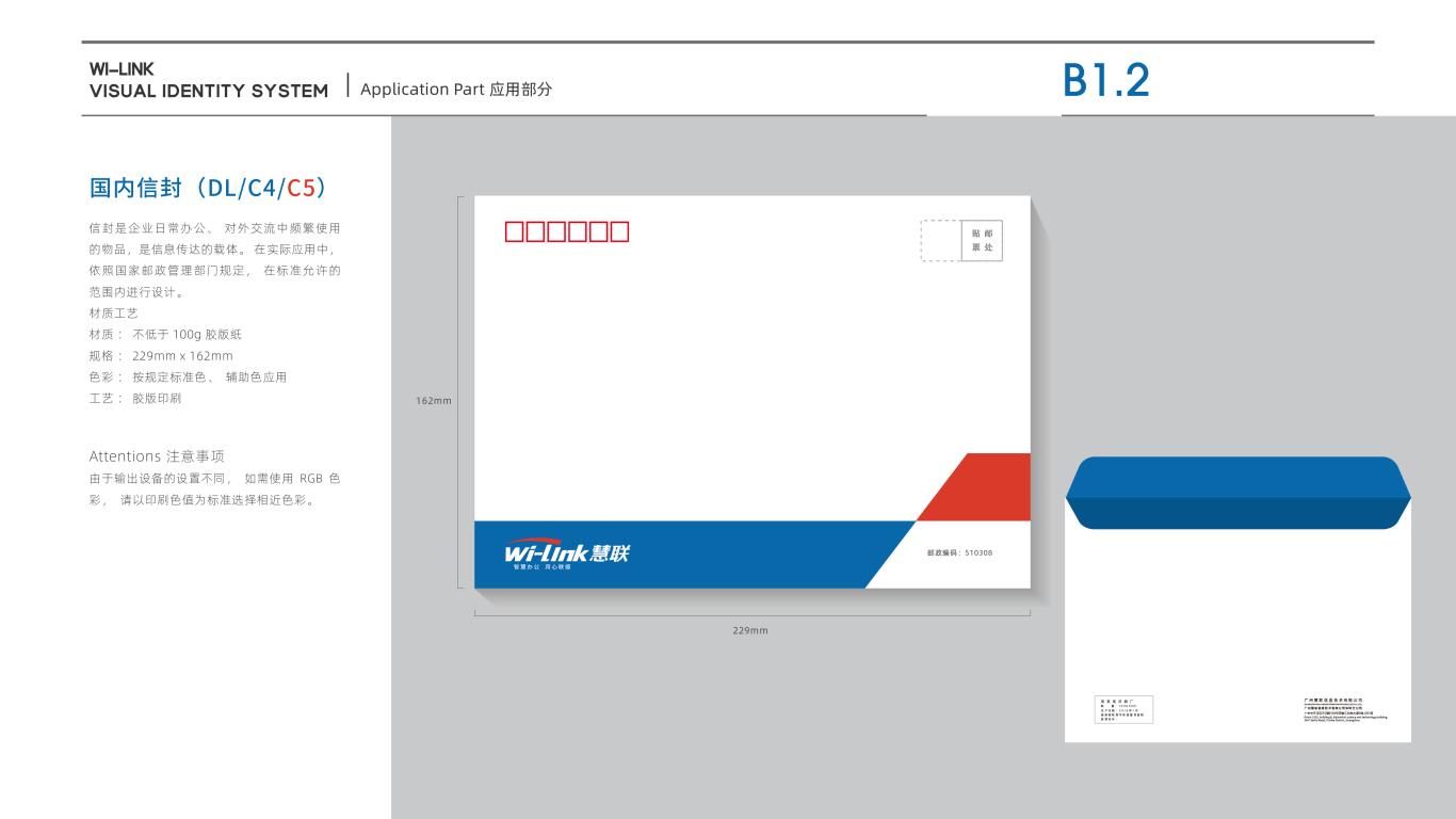 慧联信息安全管理公司VI设计中标图22