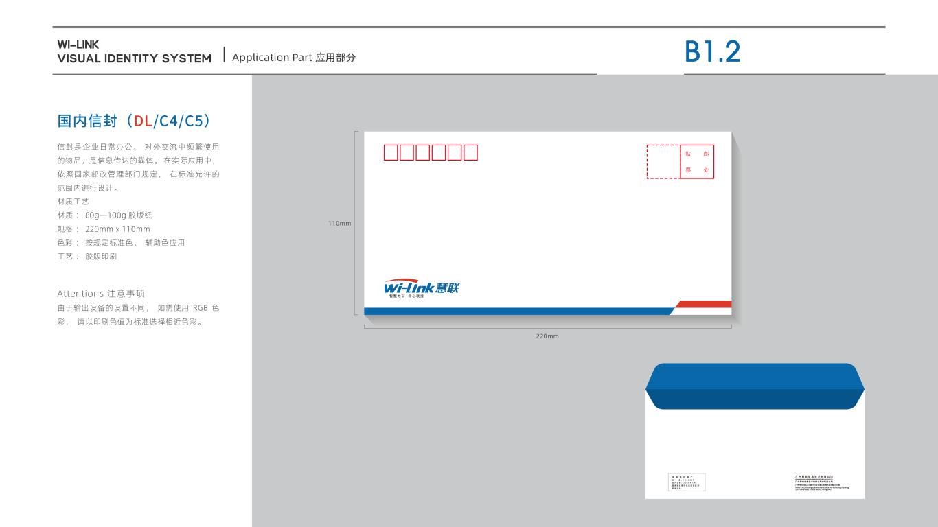 慧联信息安全管理公司VI设计中标图20
