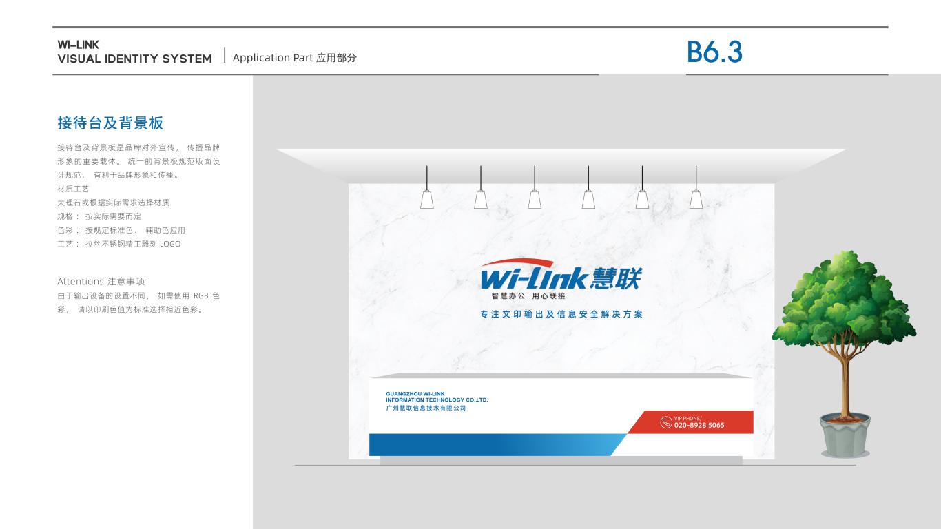 慧联信息安全管理公司VI设计中标图35