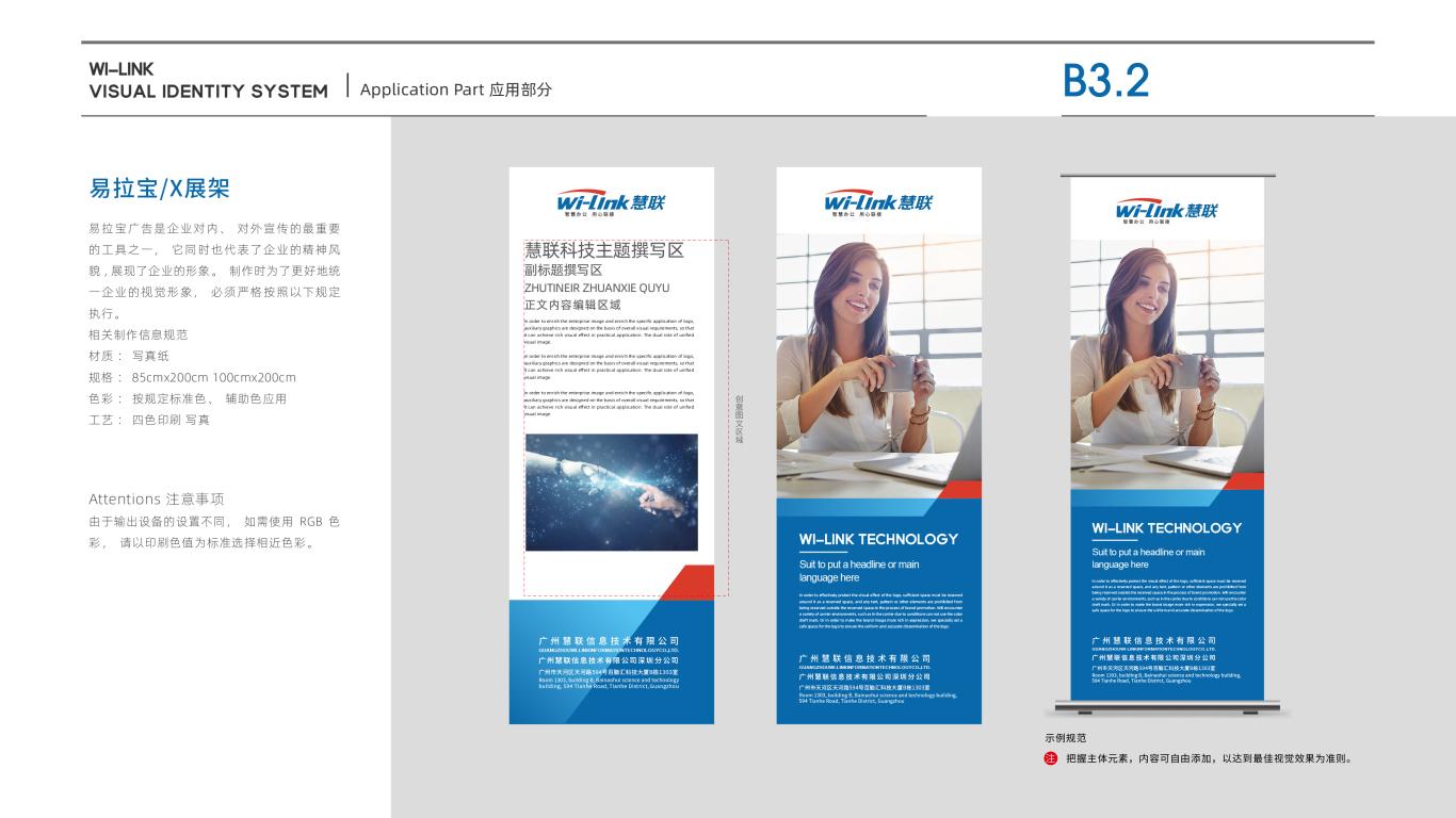 慧联信息安全管理公司VI设计中标图29