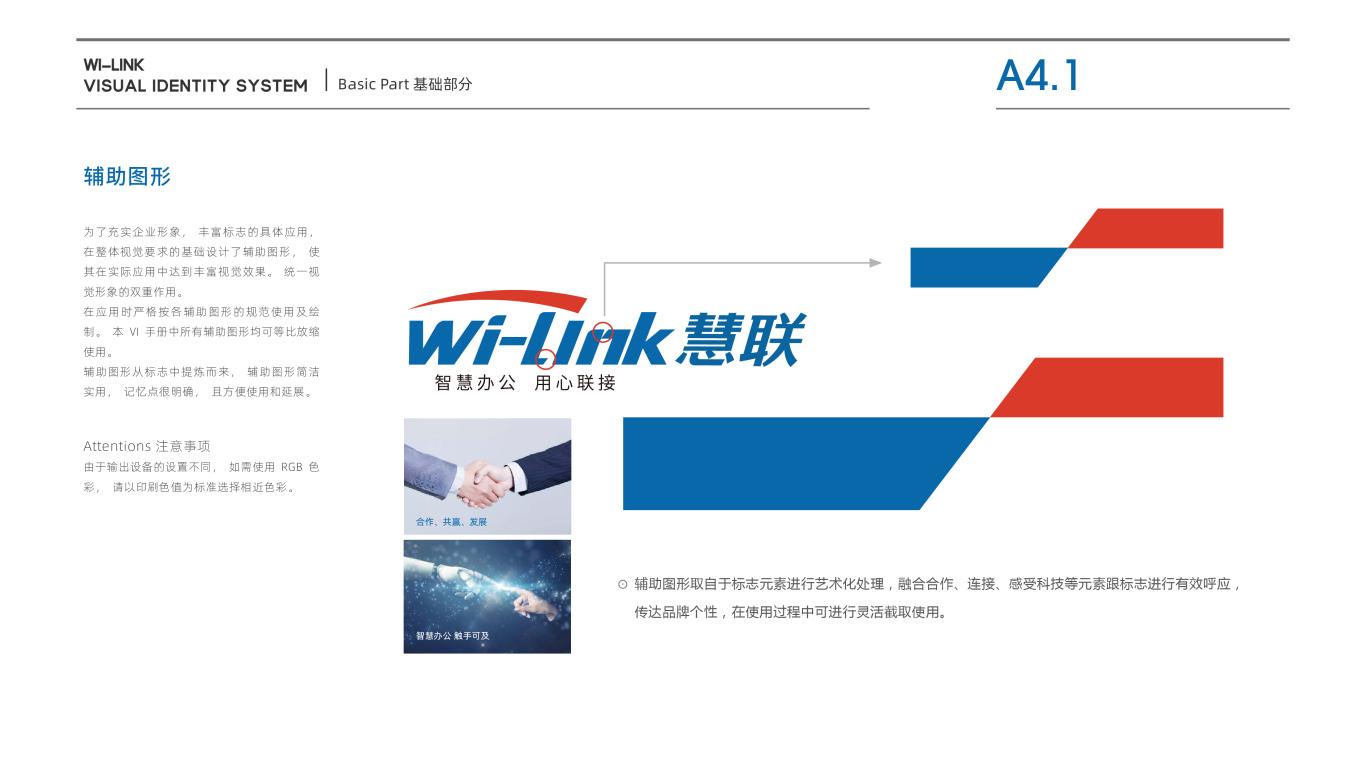 慧联信息安全管理公司VI设计中标图13