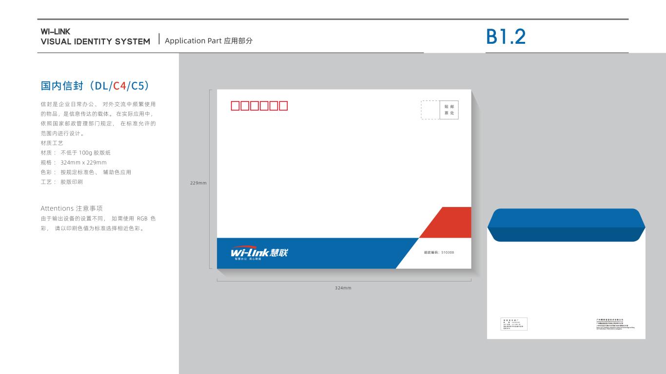 慧联信息安全管理公司VI设计中标图21