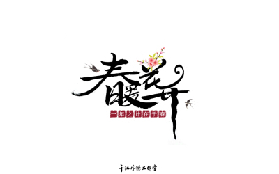 千江字体设计作品集(五十九)