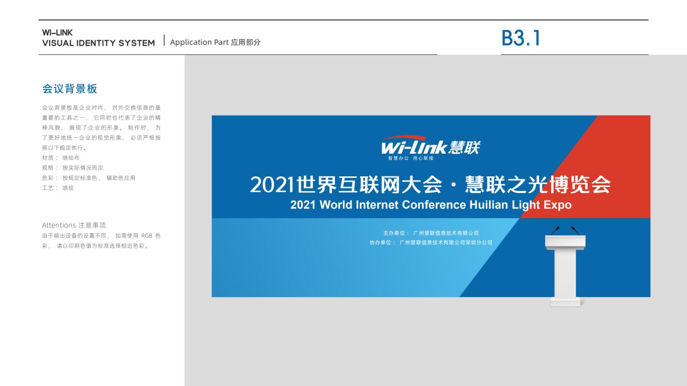慧联信息安全管理公司VI设计中标图28