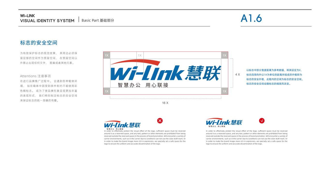 慧联信息安全管理公司VI设计中标图7