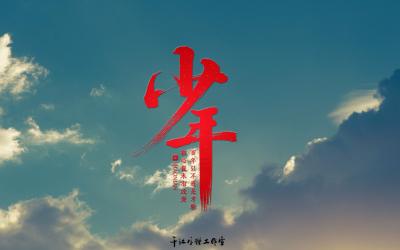 千江字体设计作品集(六十一)