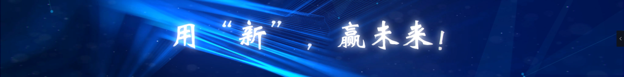 铭师堂总结表彰大会开场视频
