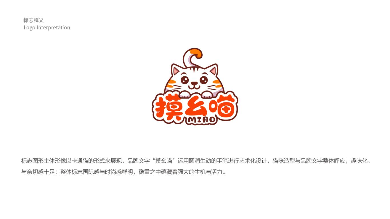 摸幺喵食品品牌LOGO设计中标图1