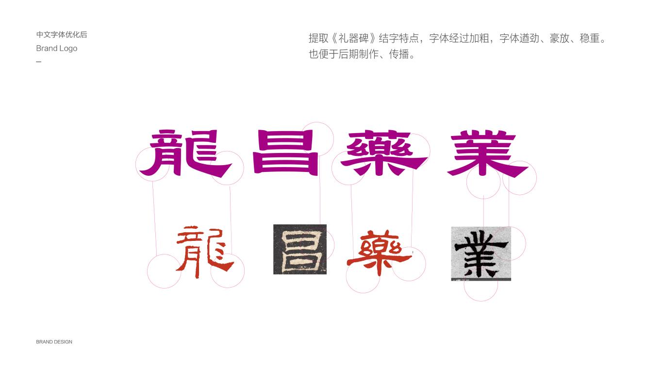 龍昌藥業医疗品牌LOGO设计中标图1