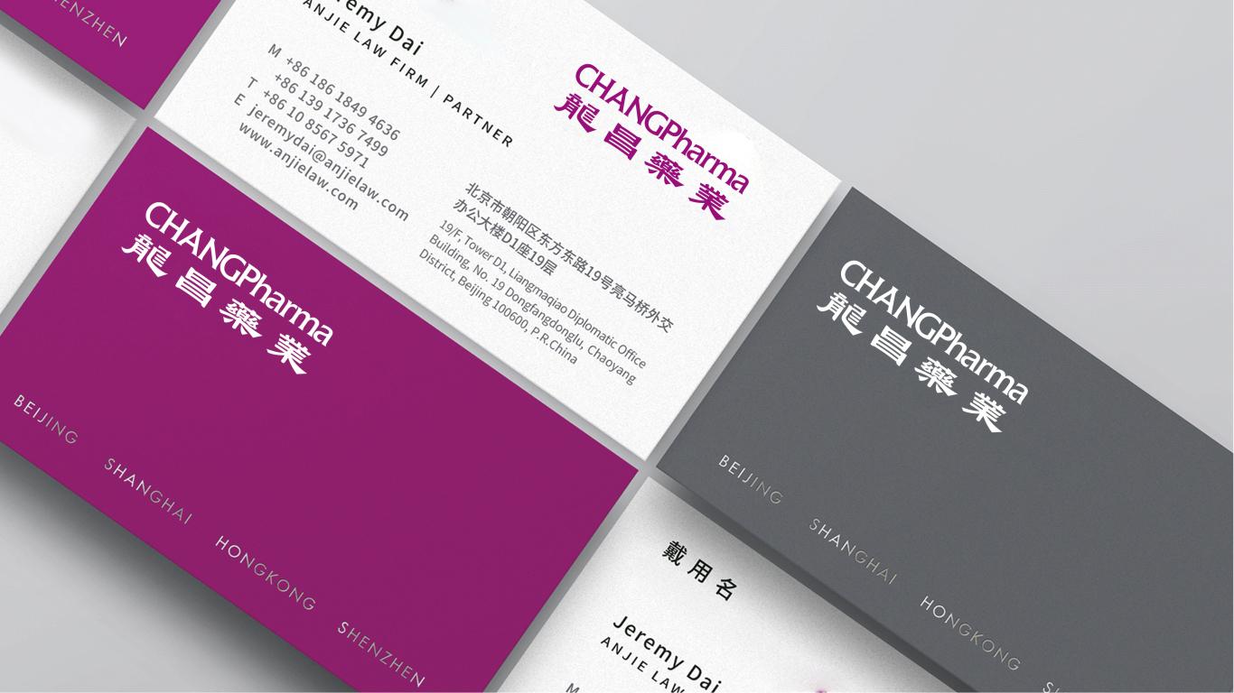 龍昌藥業医疗品牌LOGO设计中标图6