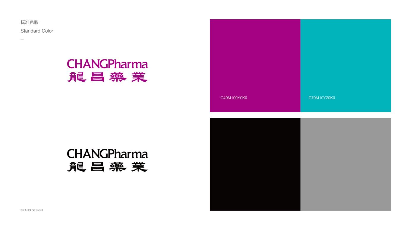 龍昌藥業医疗品牌LOGO设计中标图5