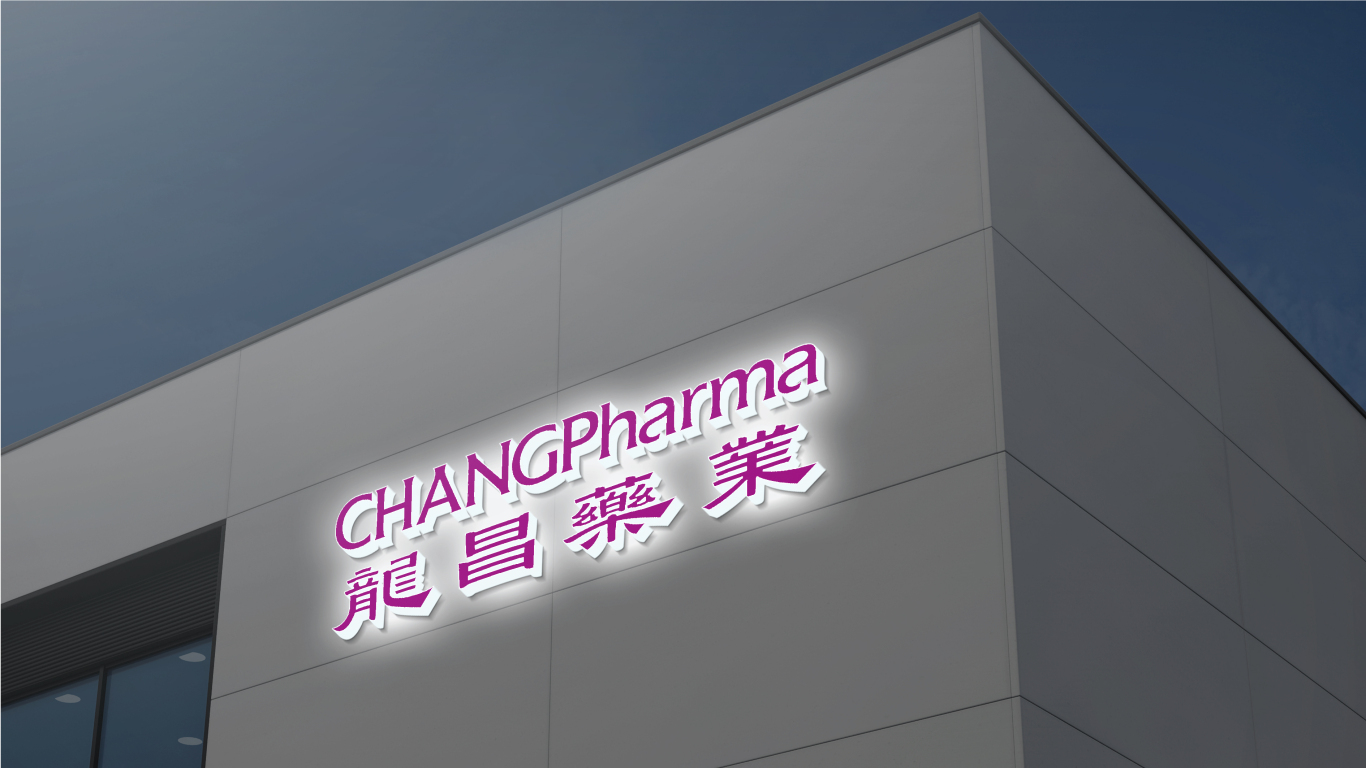 龍昌藥業医疗品牌LOGO设计中标图10