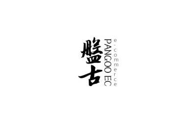 盘古创世logo设计