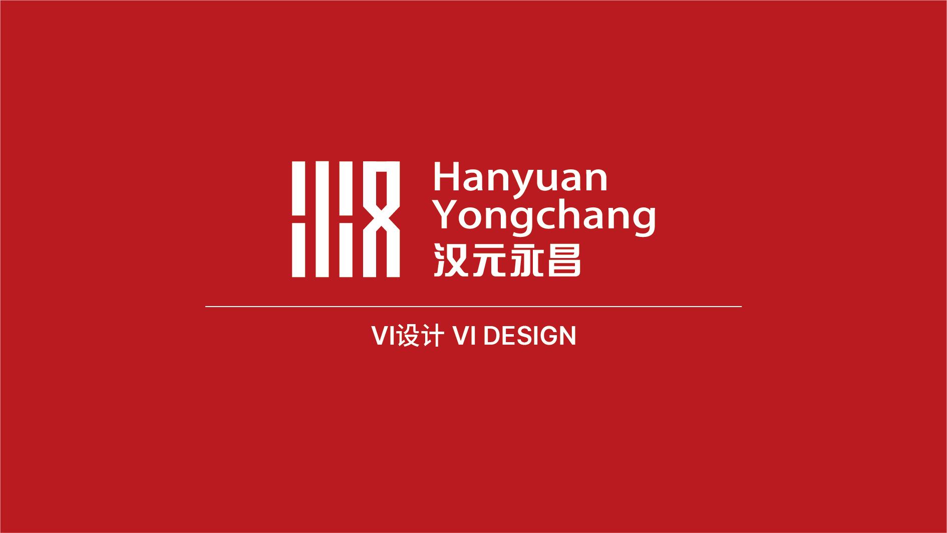 汉元永昌金融品牌类VI设计