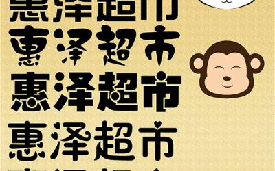 惠泽超市动物元素与字体设计