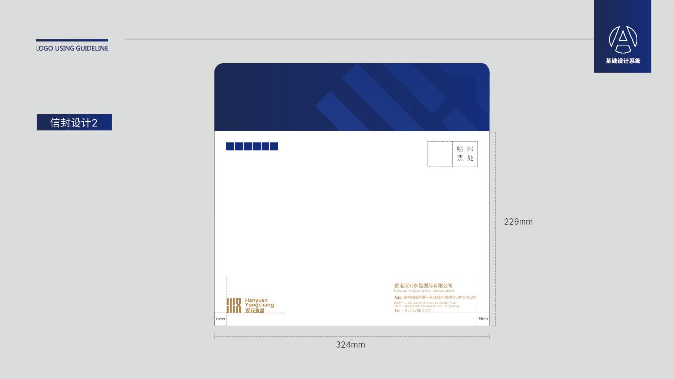 汉元永昌金融品牌类VI设计中标图4