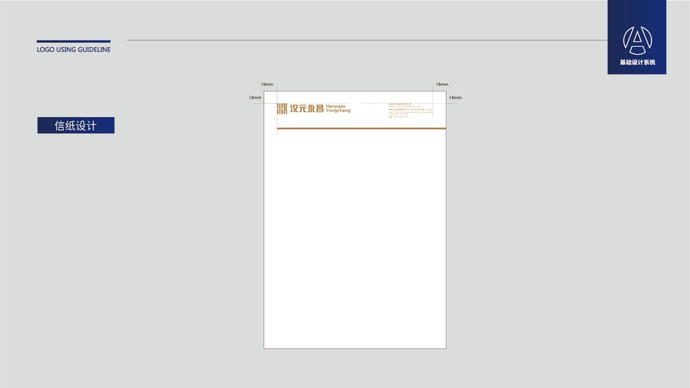汉元永昌金融品牌类VI设计中标图5