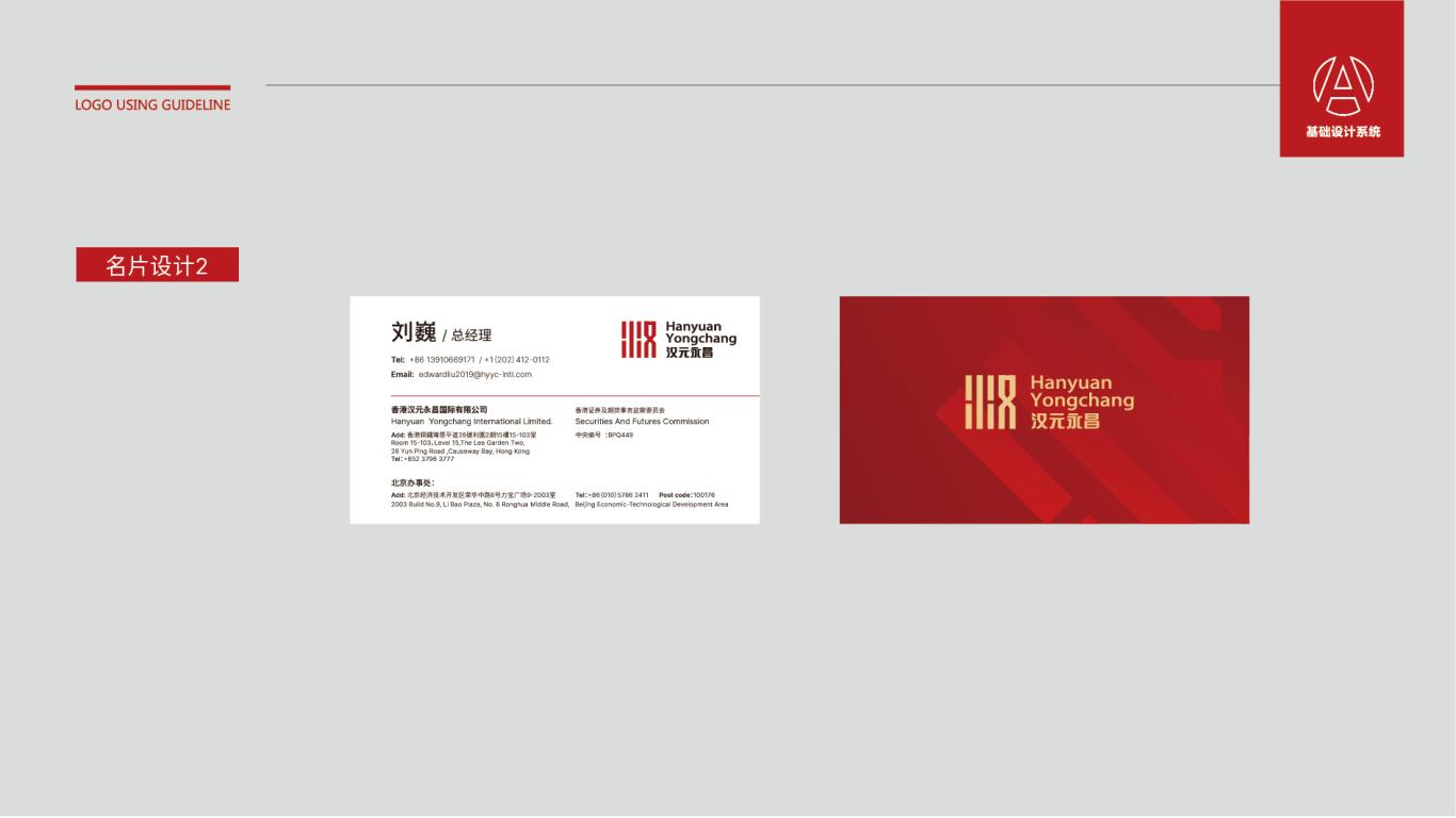 汉元永昌金融品牌类VI设计中标图1