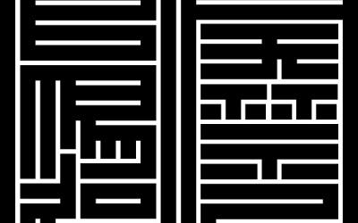 印章字体设计