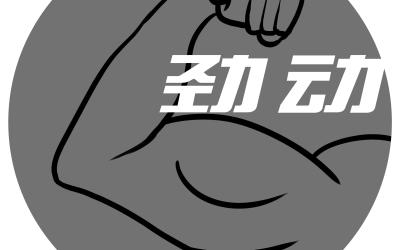 勁動LOGO(運動系列LOGO...