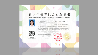 美育教育社會實踐證書設計