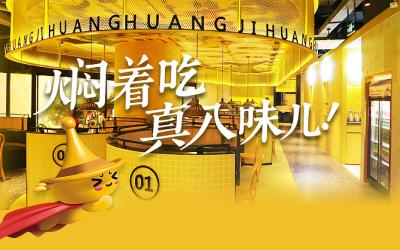 《黄记煌三汁焖锅》品牌加盟专题