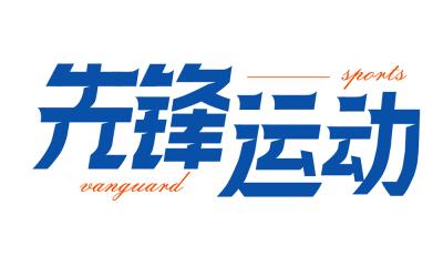 字体LOGO亚博客服电话多少【先锋运动】