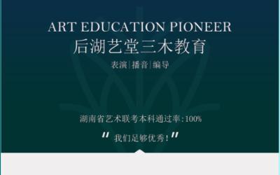 教育機構宣傳單