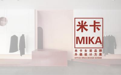 米卡女装店面设计