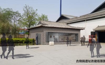 刘伶醉古烧锅遗址博物馆改良计划