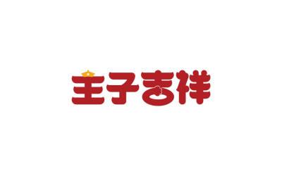 主子吉祥 猫宠用品logo字体...