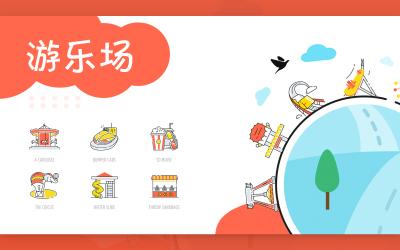 长隆游乐场游乐项目icon合集