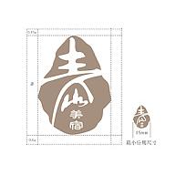 民俗品牌VI設計