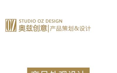 产品外观设计案列